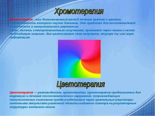 Хромотерапия - это бесконтактный метод лечения светом и цветом, эффективность...