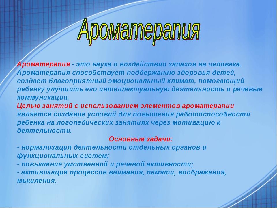 Ароматерапия - это наука о воздействии запахов на человека. Ароматерапия спос...