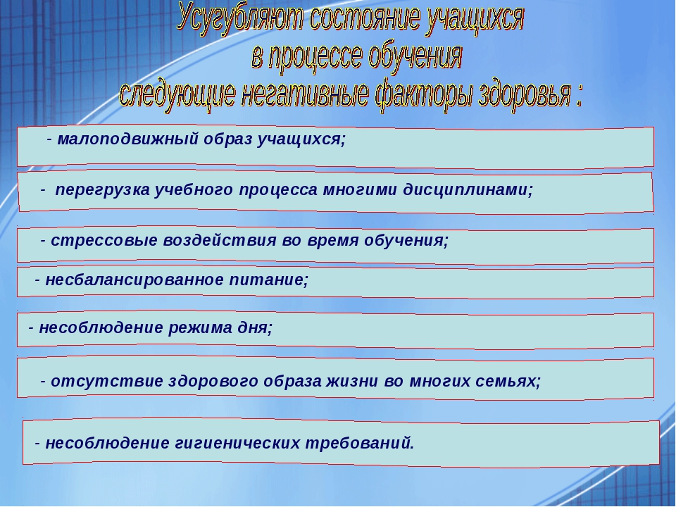 - малоподвижный образ учащихся; - перегрузка учебного процесса многими дисцип...