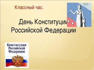 Классный час. День Конституции Российской Федерации