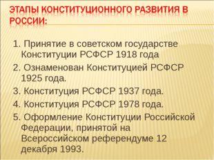 1. Принятие в советском государстве Конституции РСФСР 1918 года 2. Ознаменова