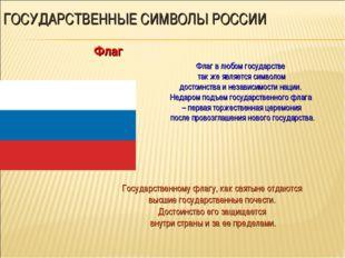 ГОСУДАРСТВЕННЫЕ СИМВОЛЫ РОССИИ Флаг Флаг в любом государстве так же является