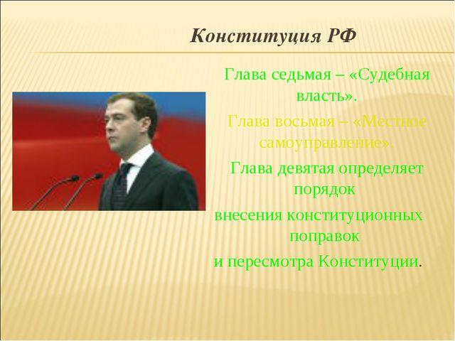 Конституция РФ Глава седьмая – «Судебная власть». Глава восьмая – «Местное...