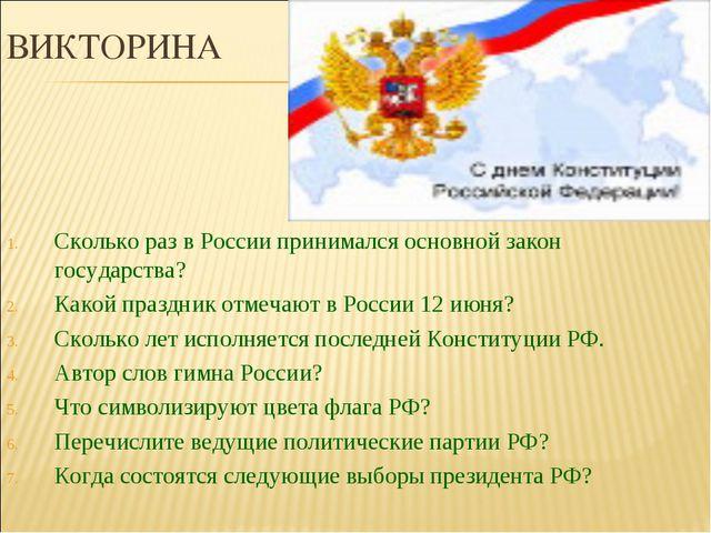 ВИКТОРИНА Сколько раз в России принимался основной закон государства? Какой п...
