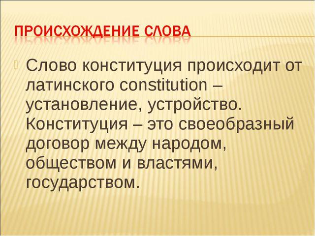 Слово конституция происходит от латинского constitution – установление, устро...