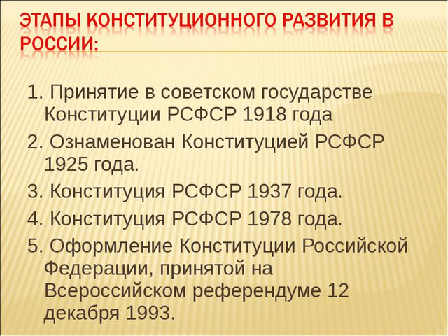 1. Принятие в советском государстве Конституции РСФСР 1918 года 2. Ознаменова...