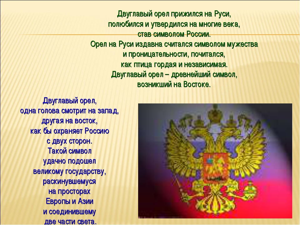 Двуглавый орел прижился на Руси, полюбился и утвердился на многие века, став...