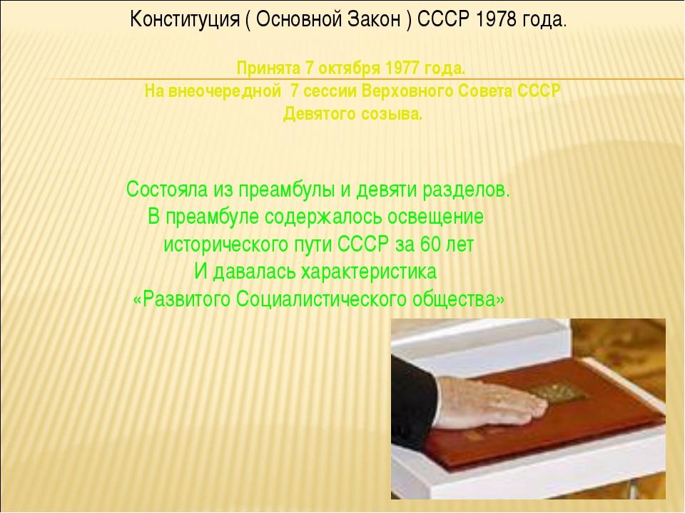 Конституция ( Основной Закон ) СССР 1978 года. Принята 7 октября 1977 года. Н...