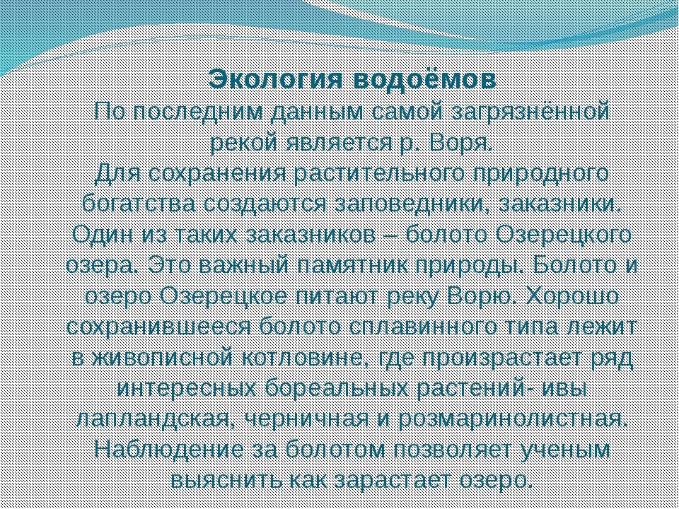 Экология водоёмов По последним данным самой загрязнённой рекой является р. Во...