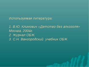 Используемая литература: 1. В.Ю. Климович «Детство без алкоголя» Москва, 2004
