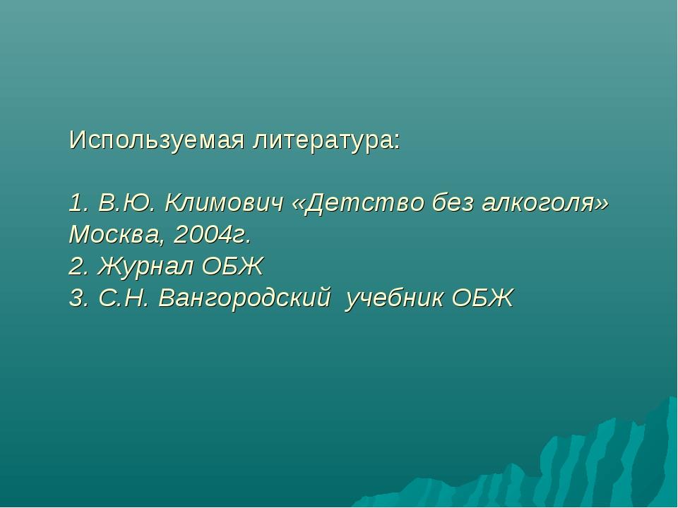 Используемая литература: 1. В.Ю. Климович «Детство без алкоголя» Москва, 2004...
