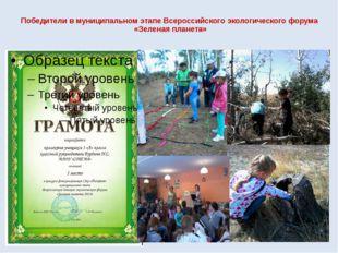 Победители в муниципальном этапе Всероссийского экологического форума «Зелена