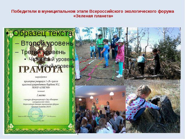 Победители в муниципальном этапе Всероссийского экологического форума «Зелена...