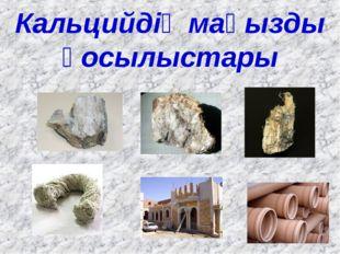 Кальцийдің маңызды қосылыстары