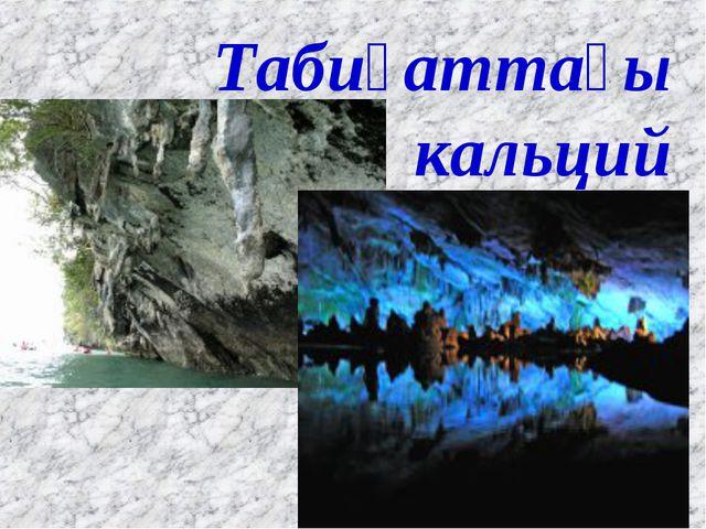 Табиғаттағы кальций