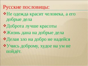Русские пословицы: Не одежда красит человека, а его добрые дела Доброта лучше