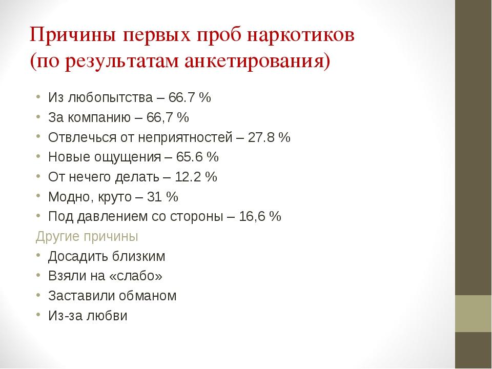 Причины первых проб наркотиков (по результатам анкетирования) Из любопытства...