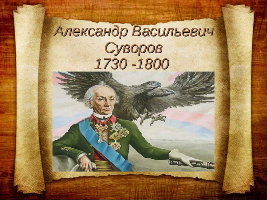 Александр Васильевич Суворов 1730 -1800