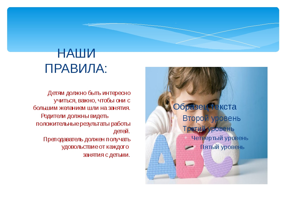 Детям должно быть интересно учиться, важно, чтобы они с большим желанием шли...
