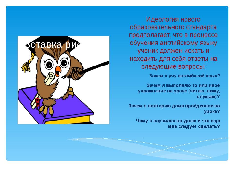 Идеология нового образовательного стандарта предполагает, что в процессе обуч...
