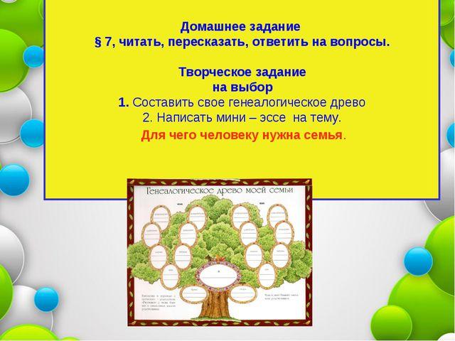 Домашнее задание § 7, читать, пересказать, ответить на вопросы. Творческое з...