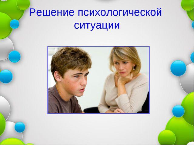 Решение психологической ситуации