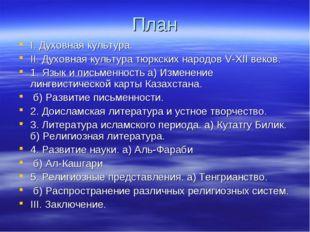 План I. Духовная культура. II. Духовная культура тюркских народов V-XII веков