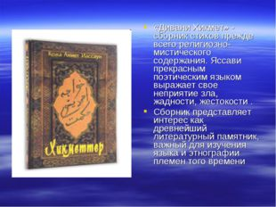 «Дивани Хикмет» - сборник стихов прежде всего религиозно-мистического содержа