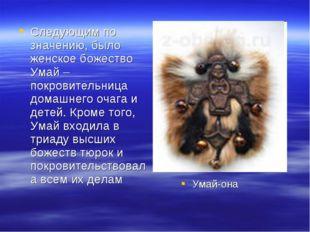 Следующим по значению, было женское божество Умай – покровительница домашнего