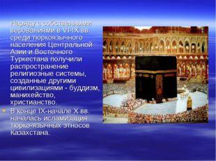 Наряду с собственными верованиями в VI-IX вв. среди тюркоязычного населения