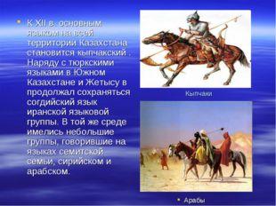 Кыпчаки К XII в. основным языком на всей территории Казахстана становится кып