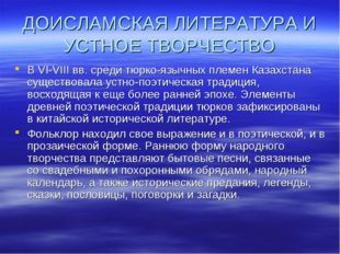 ДОИСЛАМСКАЯ ЛИТЕРАТУРА И УСТНОЕ ТВОРЧЕСТВО В VI-VIII вв. среди тюрко-язычных