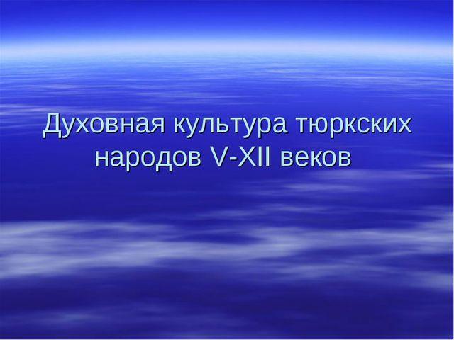Духовная культура тюркских народов V-XII веков