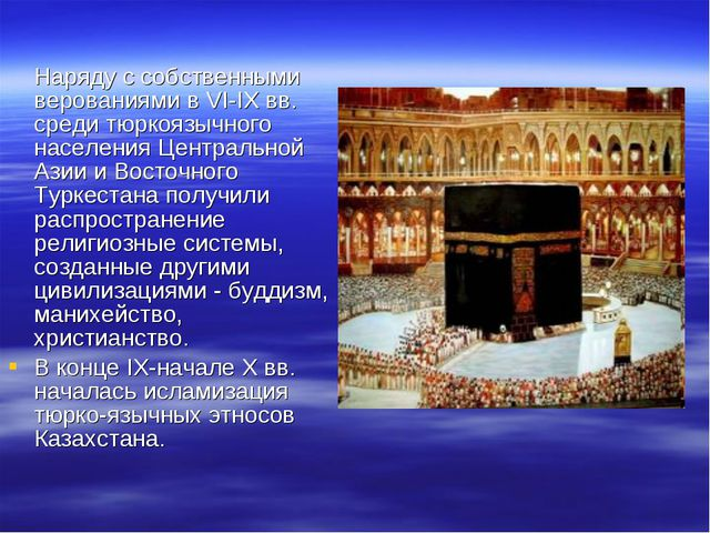 Наряду с собственными верованиями в VI-IX вв. среди тюркоязычного населения...