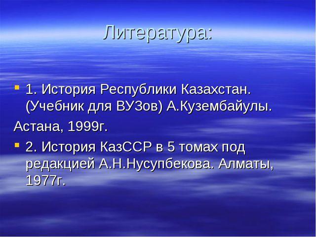 Литература: 1. История Республики Казахстан. (Учебник для ВУЗов) А.Кузембайул...