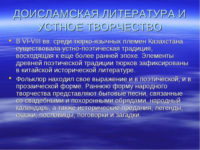ДОИСЛАМСКАЯ ЛИТЕРАТУРА И УСТНОЕ ТВОРЧЕСТВО В VI-VIII вв. среди тюрко-язычных...