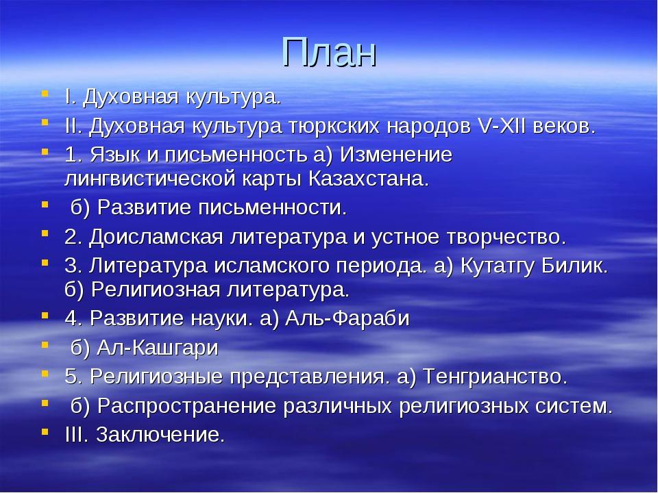 План I. Духовная культура. II. Духовная культура тюркских народов V-XII веков...