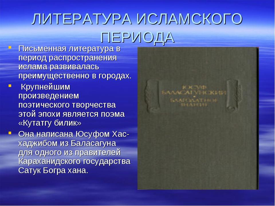 ЛИТЕРАТУРА ИСЛАМСКОГО ПЕРИОДА Письменная литература в период распространения...