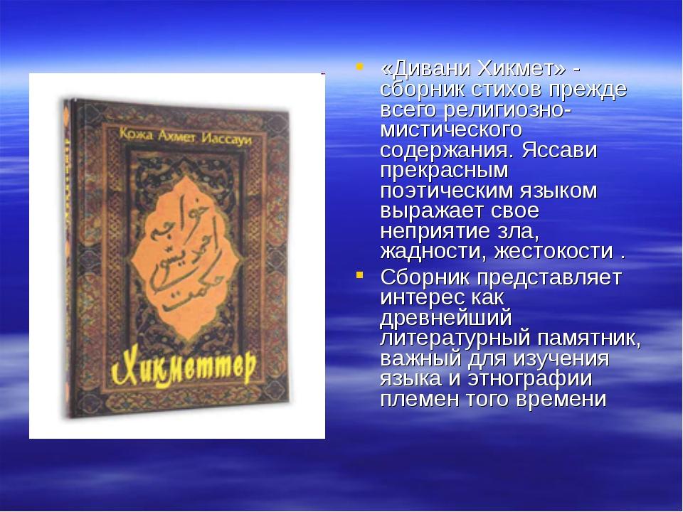 «Дивани Хикмет» - сборник стихов прежде всего религиозно-мистического содержа...