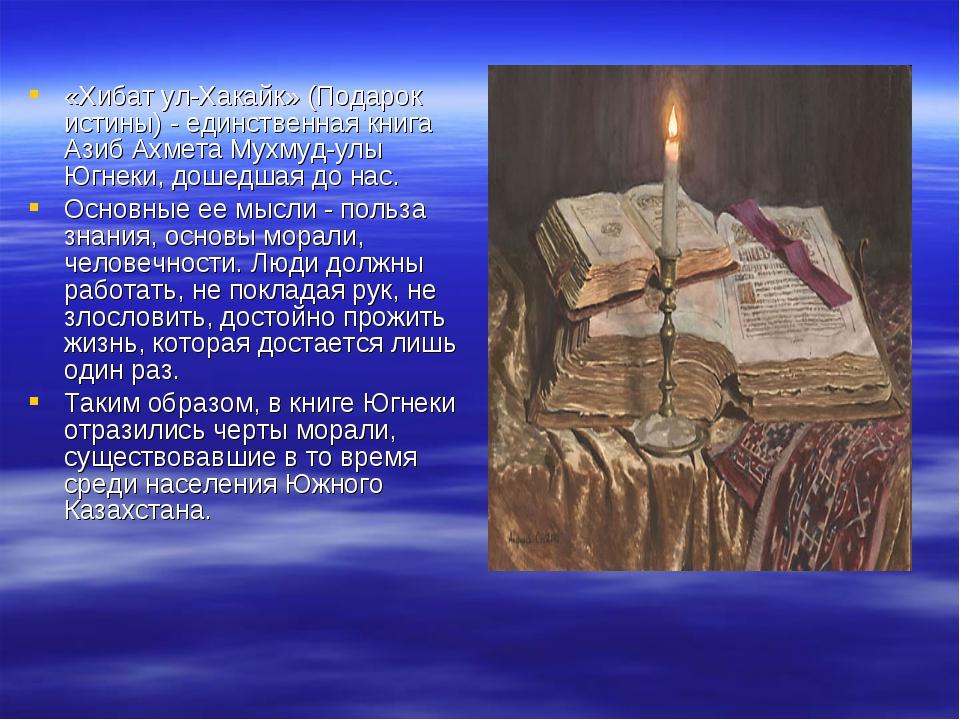 «Хибат ул-Хакайк» (Подарок истины) - единственная книга Азиб Ахмета Мухмуд-у...