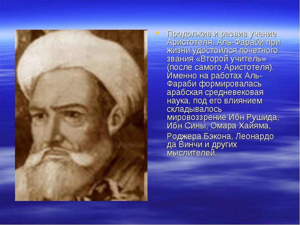 Продолжив и развив учение Аристотеля, Аль-Фараби при жизни удостоился почетно...