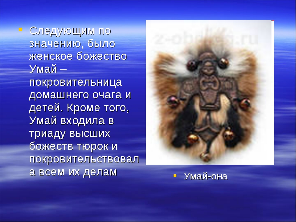 Следующим по значению, было женское божество Умай – покровительница домашнего...