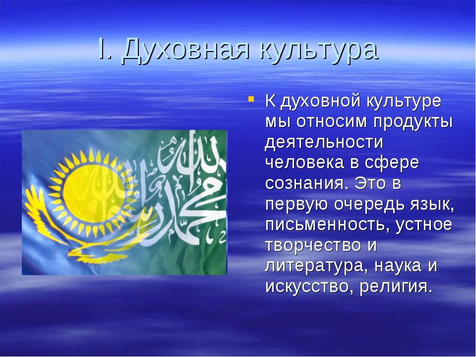 I. Духовная культура К духовной культуре мы относим продукты деятельности чел...