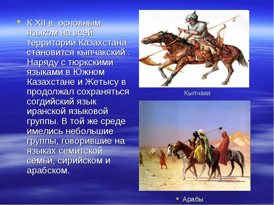 Кыпчаки К XII в. основным языком на всей территории Казахстана становится кып...