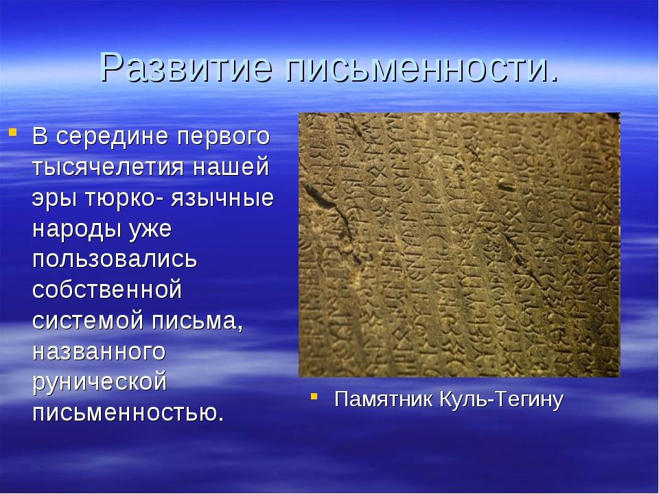 Развитие письменности. Памятник Куль-Тегину В середине первого тысячелетия на...
