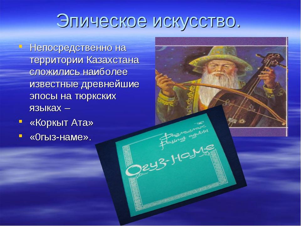 Эпическое искусство. Непосредственно на территории Казахстана сложились наибо...