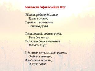 Афанасий Афанасьевич Фет Шёпот, робкое дыханье. Трели соловья, Серебро и колы