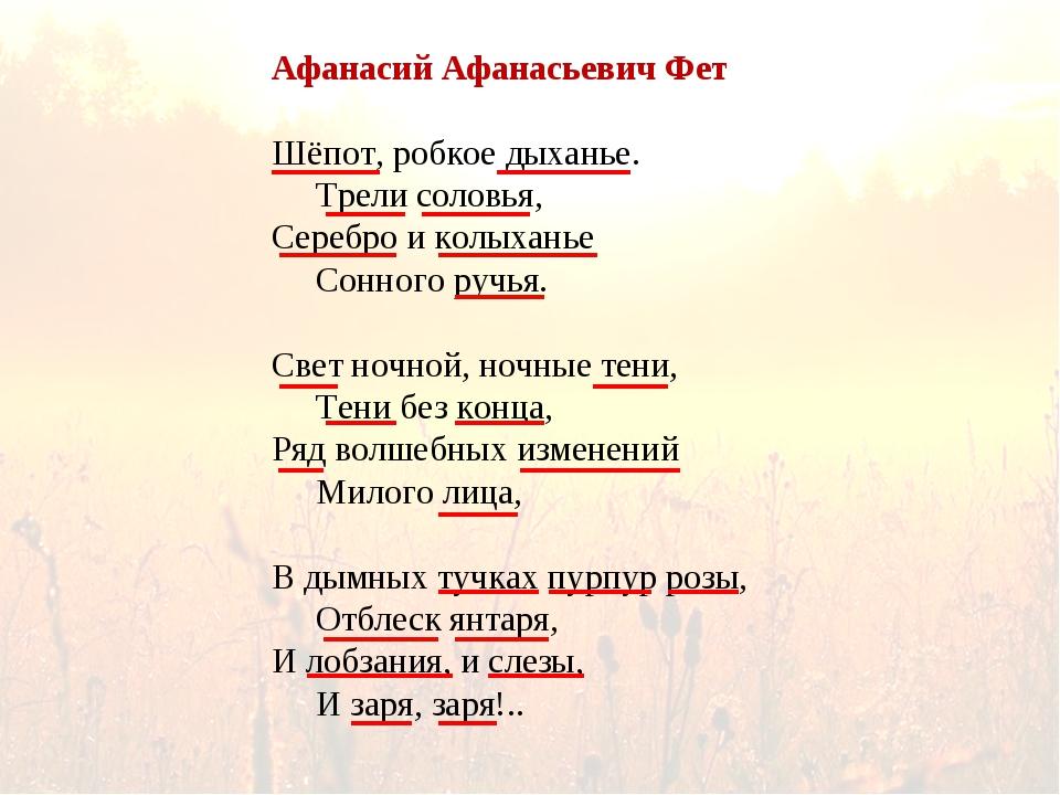 Афанасий Афанасьевич Фет Шёпот, робкое дыханье. Трели соловья, Серебро и колы...