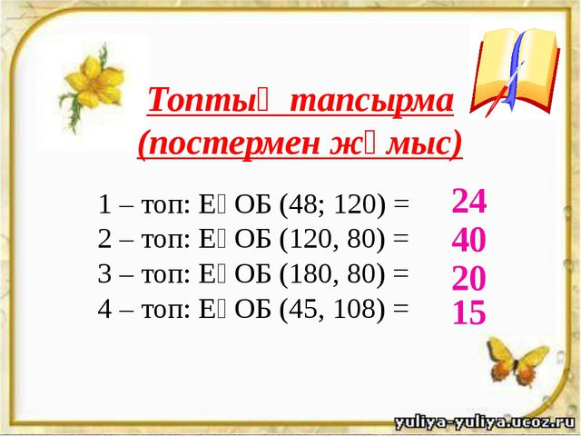 Топтық тапсырма (постермен жұмыс) 1 – топ: ЕҮОБ (48; 120) = 2 – топ: ЕҮОБ (1...