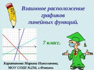 Взаимное расположение графиков линейных функций. 7 класс. Каратанова Марина Н
